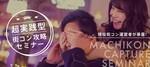 【東京都青山の自分磨き・セミナー】LINK PARTY主催 2019年3月23日