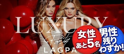 【東京都表参道の恋活パーティー】LAGPA主催 2019年3月20日