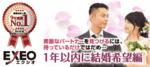 【長崎県長崎の婚活パーティー・お見合いパーティー】エクシオ主催 2019年3月30日