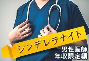 個室パーティー【シンデレラナイト〜男性医師・年収限定編〜】