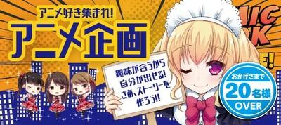 【香川県高松のその他】アニスタエンターテインメント主催 2019年3月30日