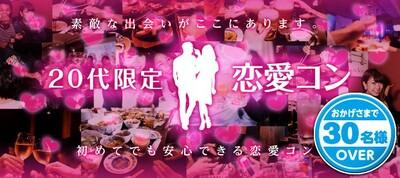 【宮城県仙台の恋活パーティー】アニスタエンターテインメント主催 2019年3月21日