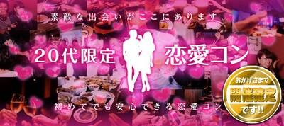 【宮城県仙台の恋活パーティー】アニスタエンターテインメント主催 2019年3月23日
