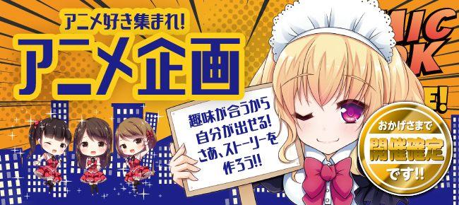 【水戸・アニメ・マンガ好き企画・アニスタ主催】日本の文化アニメは世界をツナグ♪ディズニーチケットも当たっちゃう!?高身長・公務員・自衛隊歓迎♪恋活駆け込み婚PARTY♪