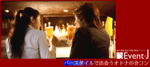 【栃木県宇都宮の婚活パーティー・お見合いパーティー】イベントジェイ主催 2019年2月22日