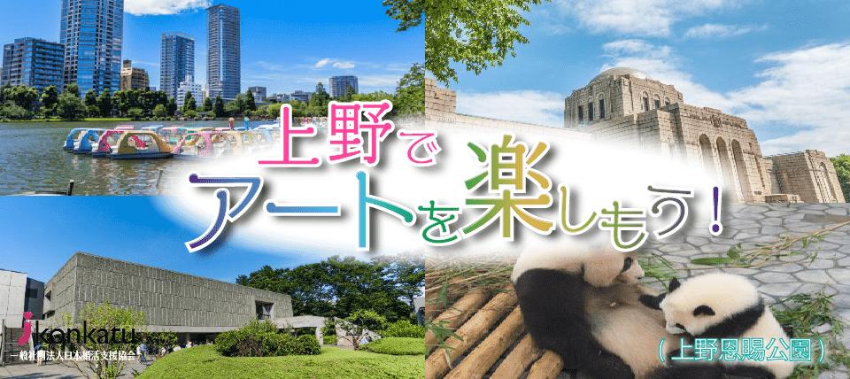 【3月イベント情報】 上野でアートを楽しもう!(上野恩賜公園 )  ~美術館めぐりをしながら交流を楽しもう!