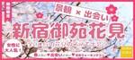 【東京都新宿の体験コン・アクティビティー】ドラドラ主催 2019年3月27日