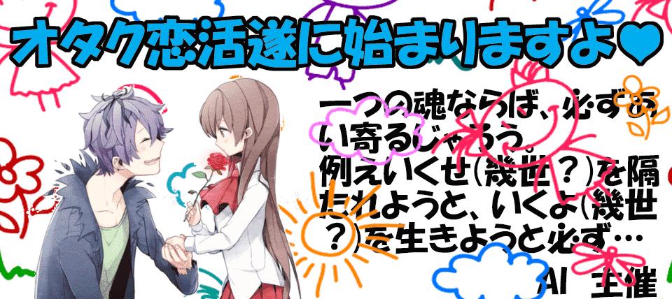 【宮城県仙台の趣味コン】AIパートナー主催 2019年5月4日