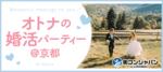 【京都府河原町の婚活パーティー・お見合いパーティー】街コンジャパン主催 2019年3月30日