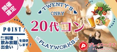 【静岡県浜松の恋活パーティー】名古屋東海街コン主催 2019年3月30日