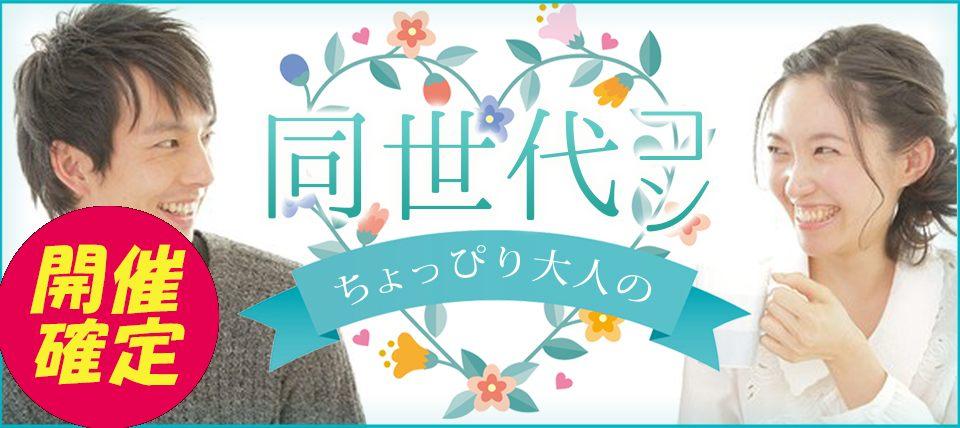 【長野県松本の恋活パーティー】街コンALICE主催 2019年4月27日
