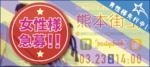 【熊本県熊本の恋活パーティー】パーティーズブック主催 2019年3月23日