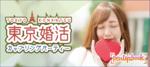 【東京都六本木の婚活パーティー・お見合いパーティー】パーティーズブック主催 2019年3月23日