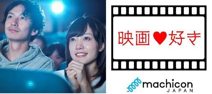 【映画好き限定★料理付】婚活パーティーin大阪