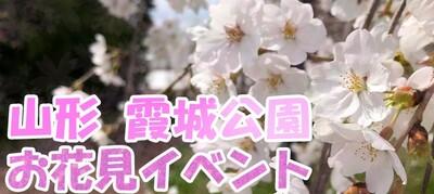【山形県山形の恋活パーティー】ハピこい主催 2019年4月21日
