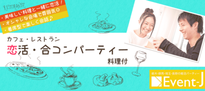 【群馬県前橋の恋活パーティー】イベントジェイ主催 2019年3月24日