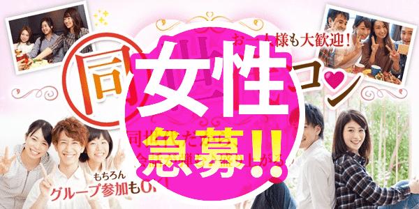 【新潟県新潟の恋活パーティー】街コンmap主催 2019年4月27日