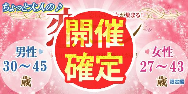 【静岡県静岡の恋活パーティー】街コンmap主催 2019年4月27日