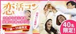 【福井県福井の恋活パーティー】街コンキューブ主催 2019年3月30日