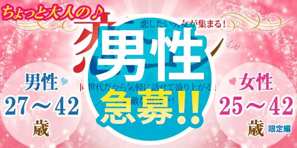 【島根県松江の恋活パーティー】街コンmap主催 2019年4月28日