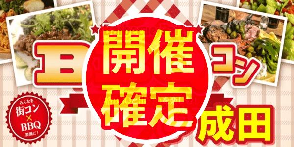 【千葉県成田の恋活パーティー】街コンmap主催 2019年4月30日
