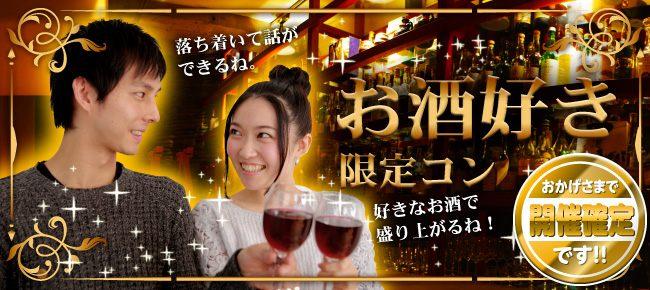 【山形県山形の恋活パーティー】アニスタエンターテインメント主催 2019年4月28日