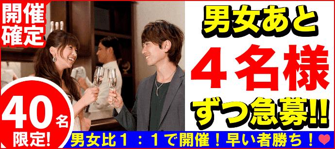 【福岡県天神の恋活パーティー】街コンkey主催 2019年4月27日