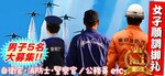 【東京都渋谷の婚活パーティー・お見合いパーティー】東京夢企画主催 2019年3月23日