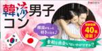 【東京都青山の婚活パーティー・お見合いパーティー】株式会社Rooters主催 2019年3月24日