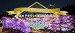 【東京都六本木の婚活パーティー・お見合いパーティー】HOME RICH PARTY主催 2019年3月31日