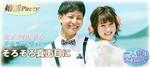 【東京都渋谷の婚活パーティー・お見合いパーティー】東京夢企画主催 2019年3月24日