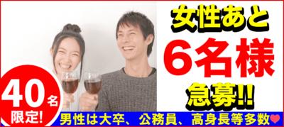 【宮崎県宮崎の恋活パーティー】街コンkey主催 2019年4月6日