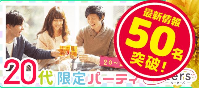 【東京都表参道の恋活パーティー】株式会社Rooters主催 2019年3月21日