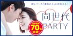 【大阪府梅田の恋活パーティー】株式会社Rooters主催 2019年3月23日