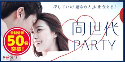 【大阪府梅田の恋活パーティー】株式会社Rooters主催 2019年3月30日