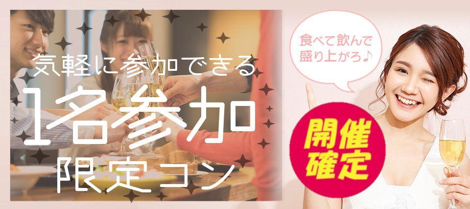 【山口県山口の恋活パーティー】街コンALICE主催 2019年4月27日