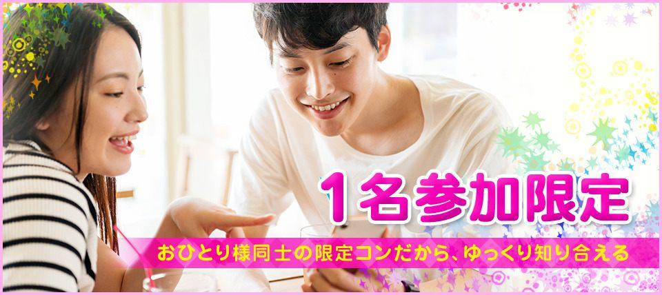 【山口県山口の恋活パーティー】街コンALICE主催 2019年4月26日