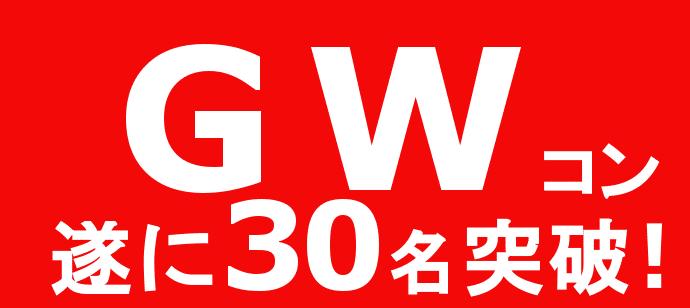 【長野県長野の恋活パーティー】みんなの街コン主催 2019年4月26日
