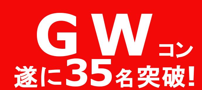 【長野県長野の恋活パーティー】みんなの街コン主催 2019年4月27日