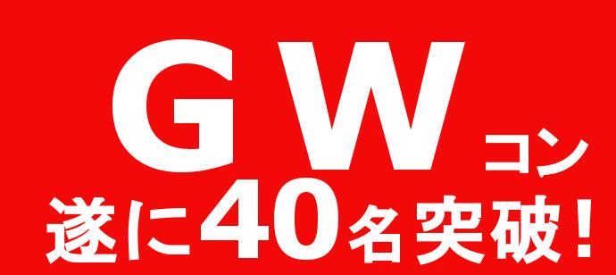 【長野県長野の恋活パーティー】みんなの街コン主催 2019年4月28日