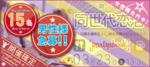 【東京都六本木の恋活パーティー】パーティーズブック主催 2019年3月23日