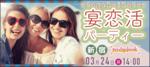 【東京都新宿の恋活パーティー】パーティーズブック主催 2019年3月24日