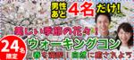 【福岡県天神の体験コン・アクティビティー】街コンkey主催 2019年3月30日