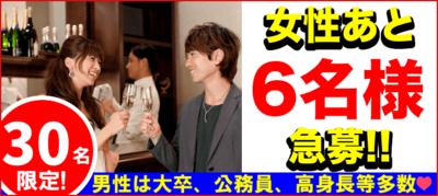 【香川県高松の恋活パーティー】街コンkey主催 2019年3月30日