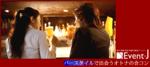 【栃木県宇都宮の婚活パーティー・お見合いパーティー】イベントジェイ主催 2019年3月22日