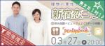 【東京都新宿の体験コン・アクティビティー】パーティーズブック主催 2019年3月27日