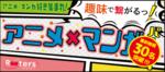【東京都青山の趣味コン】株式会社Rooters主催 2019年3月22日