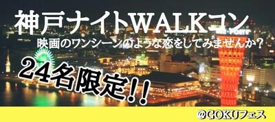 【兵庫県三宮・元町の体験コン・アクティビティー】GOKUフェス主催 2019年3月23日