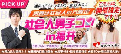 【福井県福井の恋活パーティー】街コンいいね主催 2019年3月21日