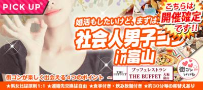 【富山県富山の恋活パーティー】街コンいいね主催 2019年3月21日